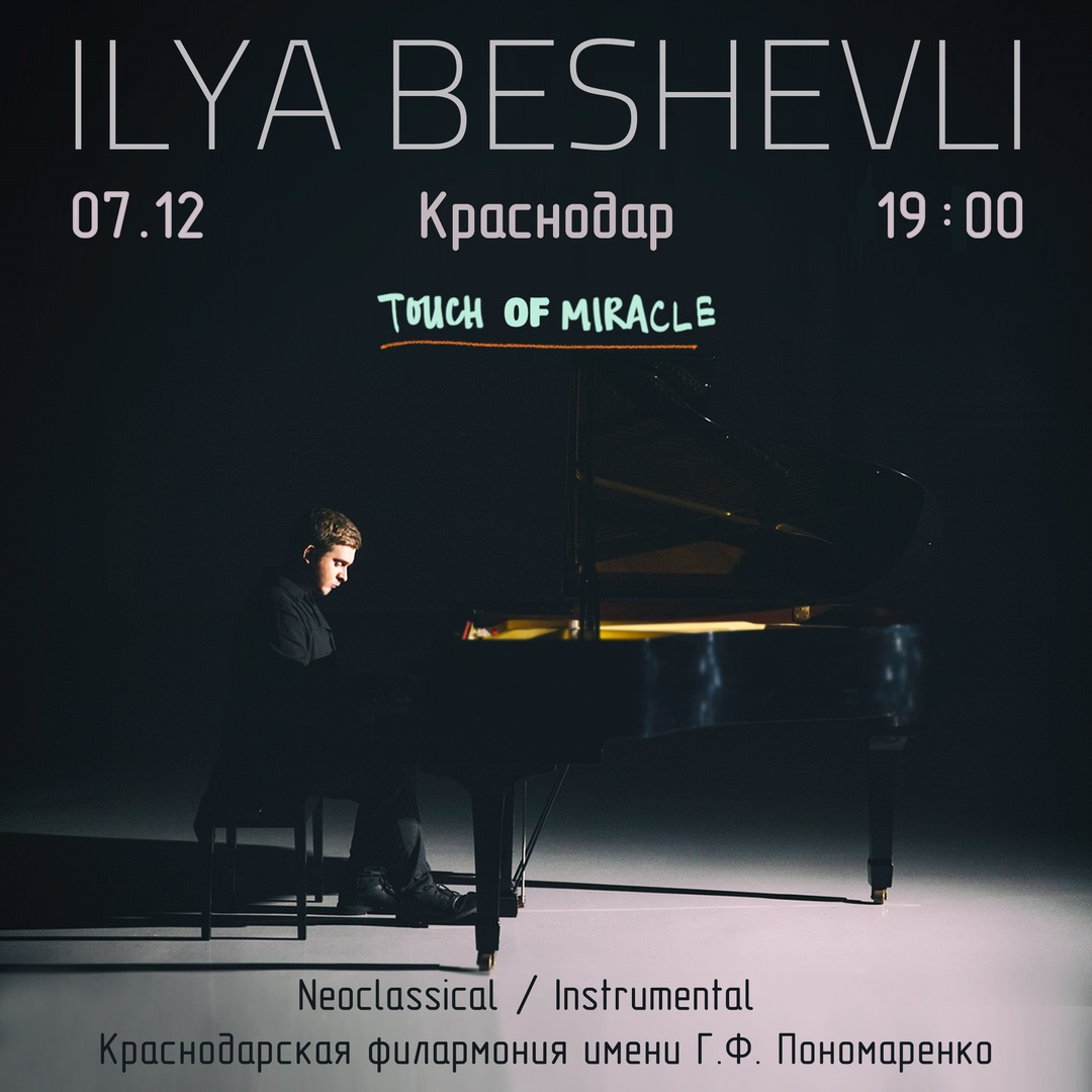 Афиша Илья Бешевли / 07.12 / Краснодар / Филармония