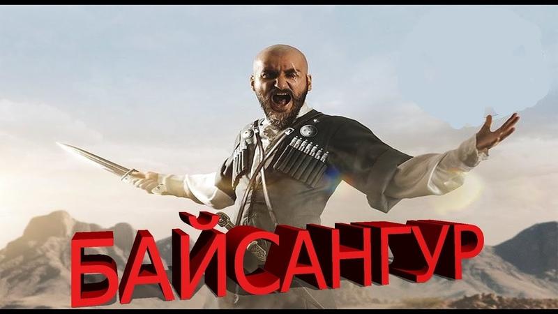 Байсангур Беноевский герой чеченского народа и Кавказа наиб Имама Шамиля Кавказская война