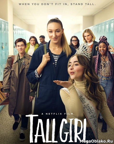 Дылда / Tall Girl (2019/WEB-DL/WEB-DLRip)
