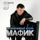 Мафик feat. группа «А.Т.А.С.» - За пацанов feat. группа «А.Т.А.С.»