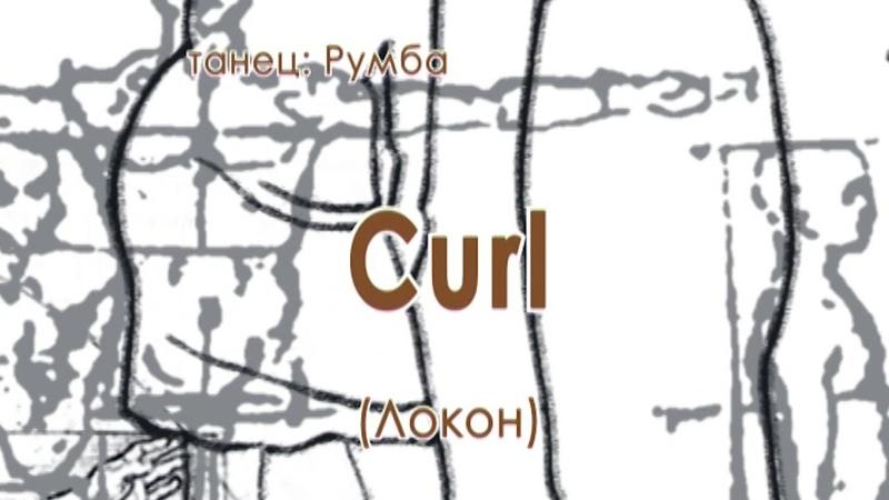 008 Curl Локон