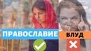 Распутная Россия Православие и блуд