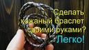 Кожаный браслет Плетём своими руками