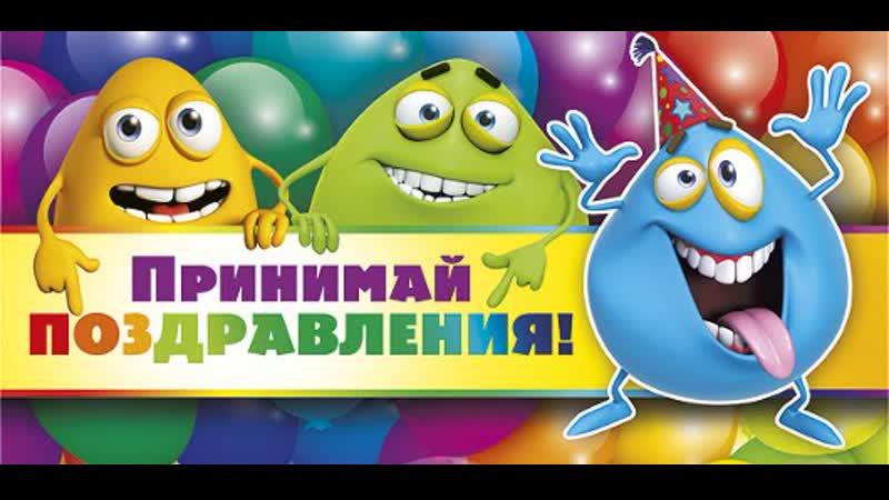 День, открытка прими наши поздравления
