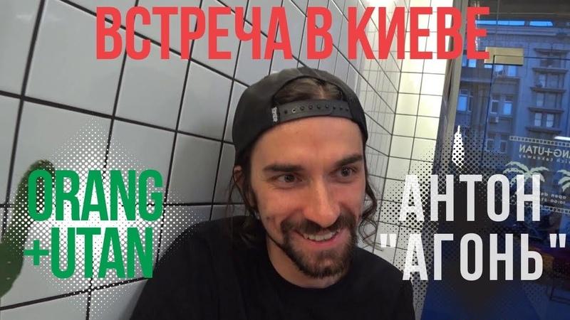 Встретил Антона Агонь Ака Quest Pistols в Киеве, orang utan bar