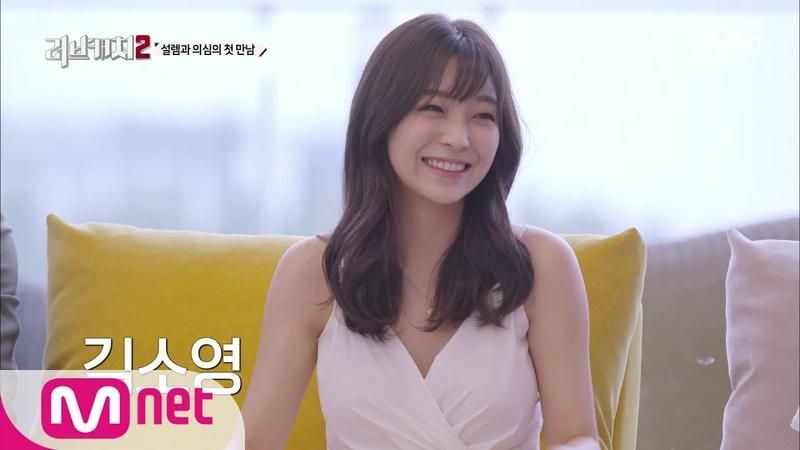 Love Catcher 2 1회 깜찍한 '김소영'에게 돌직구 '송세라' 안 추우세요 이건 견제야 190822 EP 1