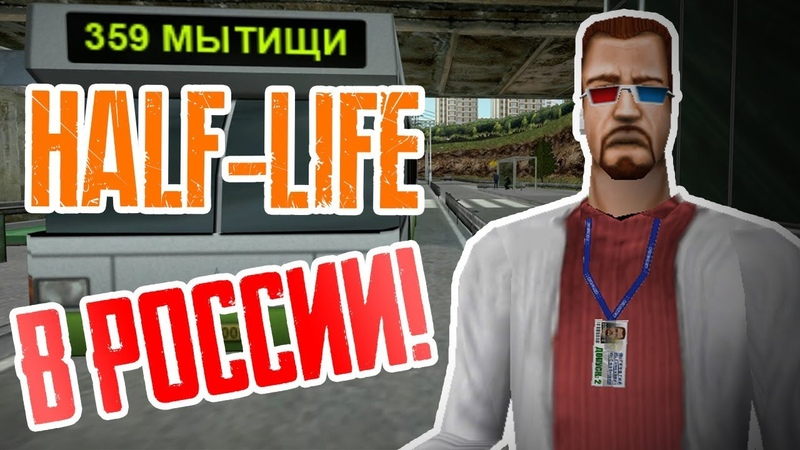 РОССИЯ В HALF-LIFE! ► Meanwhile in Russia