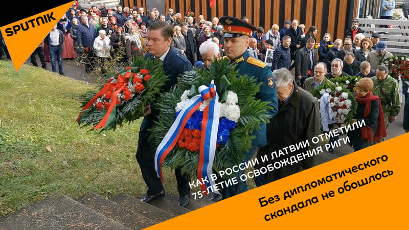 Как в России и Латвии отметили 75-летие освобождения Риги