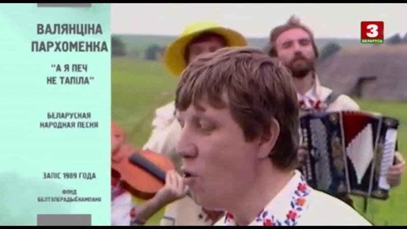 АЛЯКСАНДР БАЛОТНІК АПРАЦОЎКА БЕЛАРУСКАЙ ПЕСНІ А Я Ў ПЕЧЫ НЕ ПАЛІЛА YouTube1989