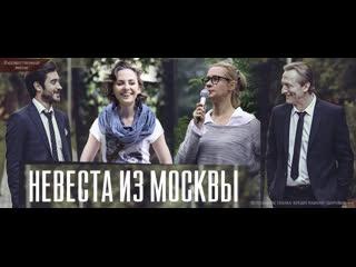 Невеста из Москвы 2016