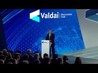 Владимир Путин выступил на итоговой пленарной сессии XVI заседания Международного дискуссионного клуба Валдай.