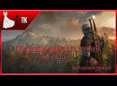 Ведьмак 3 Дикая Охота The Witcher 3 Wild Hunt ► Похождения от Призрачного Кота 31