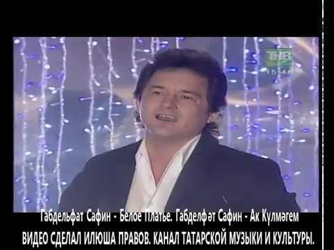 Габдельфат Сафин - Белое Платье. Габделфәт Сафин - Ак Күлмәгем.
