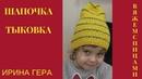 Как вязать модную шапочку тыковку лицевыми Вязание спицами Ирина гера