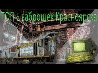 ТОП 5 заброшенных мест Красноярска...