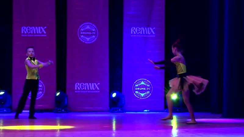 дуэт Мостры дети школа балета РЭМИКС исполняют Рыбакова Яна и Переломов Николай