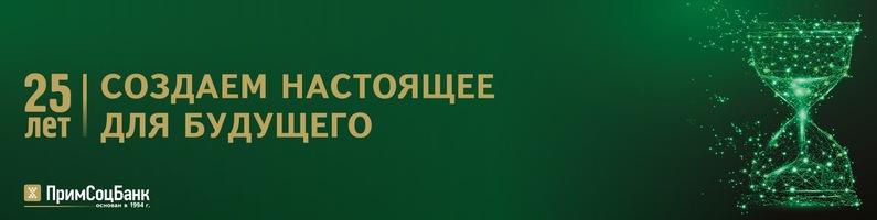 Примсоцбанк онлайн заявка на кредит как взять деньги в кредит киевстар
