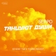 SERPO, Dj Geny Tur, Techno Project - Танцуют души