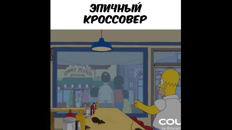 Гомер и закусочная Боба