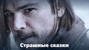 Сериал Страшные сказки 1 сезон 1 серия