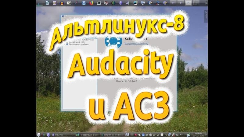 Альтлинукс 8 Audacity и ac3