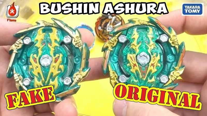 Bushin Ashura FAKE vs ORIGINAL   beyblade   beyblade burst gt   бейблейд берст   бейблэйд бёрст