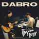 Dabro - Выдыхай воздух  (Brazell Remix) [Not On Label]