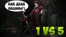 Prime World - Один вампир против целой тимы!