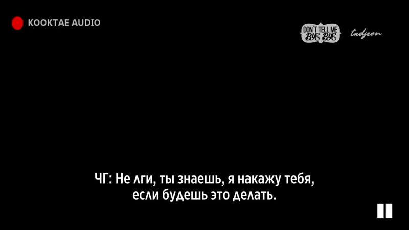 18 Аудио Taekook Taehyung боттом ❝Наказание ❞ рус саб DTMBB