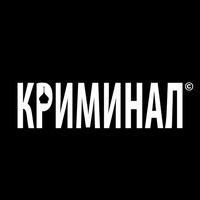 Логотип КРИМИНАЛ