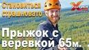 Прыжок с веревкой 65м в Обнинске RJ Говоров Арсений Становиться страшновато