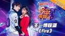 Clip 王一博程潇《Fire》《2019湖南卫视跨年演唱会》 湖南卫视1080P官方版