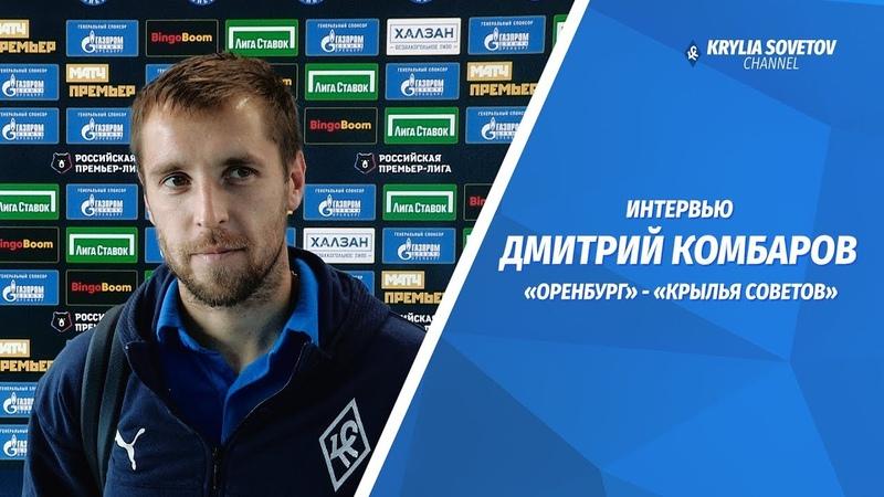 Дмитрий Комбаров: Вышли, отдались полностью. Самое главное - победа