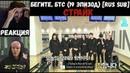 Бегите, БТС (19 эпизод) [RUS SUB] | Страйк | РЕАКЦИЯ | Бегите! BTS! / Run! BTS!