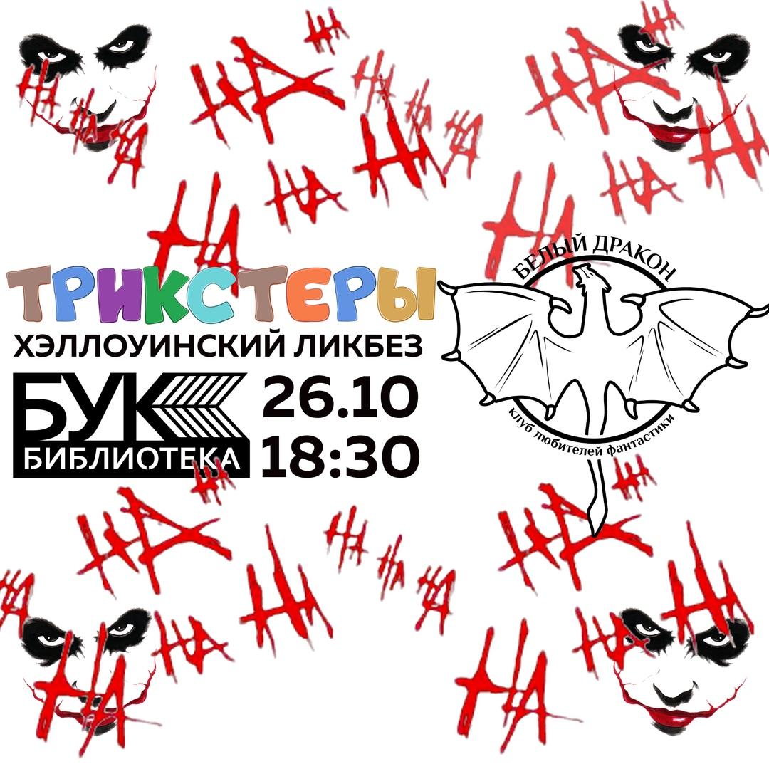 Афиша Владивосток ТРИКСТЕРЫ «Как за...ли эти клоуны!»