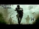 Call of Duty 4 Modern Warfare №14 Грехи отцов