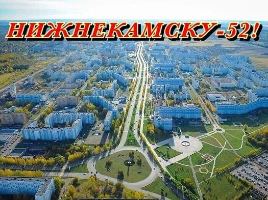 поздравления городу нижнекамску валерия поведала