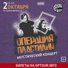 2.10 - Операция Пластилин @ Екатеринбург