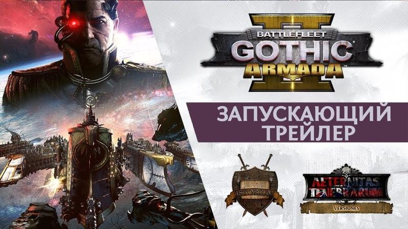 Battlefleet Gothic Armada 2 Запускающий трейлер русская озвучка No ads Warhammer 40000