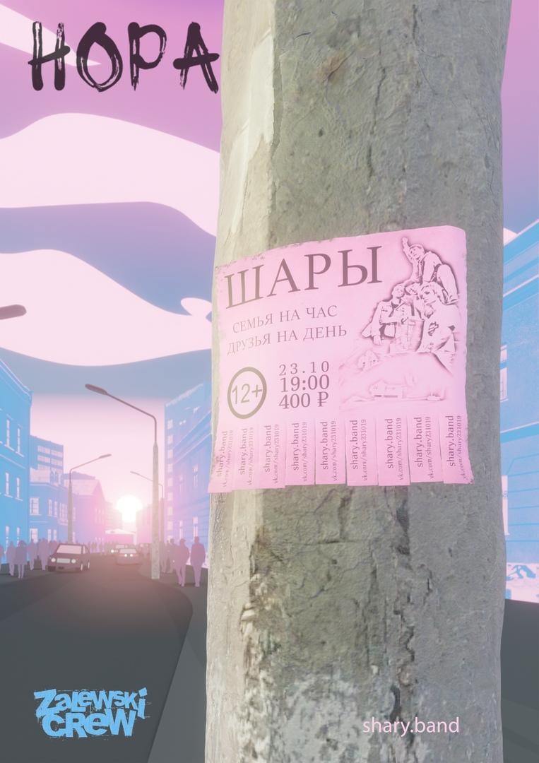 Афиша Новосибирск ШАРЫ / 23 ОКТЯБРЯ / КАЗАНЬ