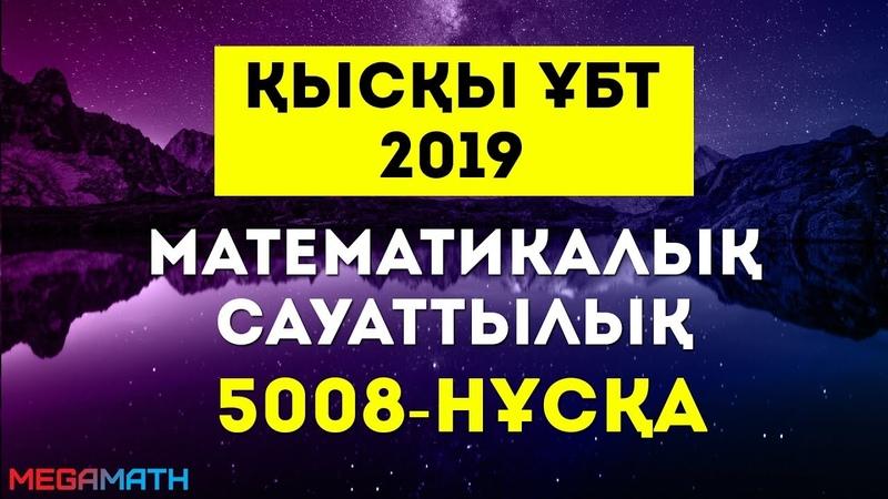 Қысқы ҰБТ 2019 нұсқасы   Математикалық Сауаттылық   5008 - нұсқа   MegaMath