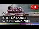 Церемония закрытия АРМИ-2019. Прямая трансляция с полигона Алабино после танкового биатлона