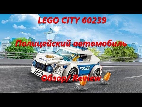 Полицейский патрульный автомобиль обзор Lego CITY 60239 Police patrol car REVIEW