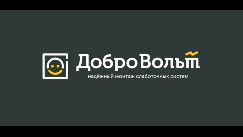 Приключения на крыше ДоброВольт монтаж слаботочных систем