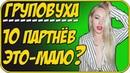 ДЕВУШКИ говорят ПРАВДУ Лола Тейлор Lola Taylor