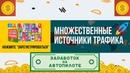 Артем Плешков про Заработок по системе МИТ в Интернете Как начать зарабатывать в системе МИТ