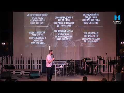 14.07.2019 — Основное служение — Церковь Назарет