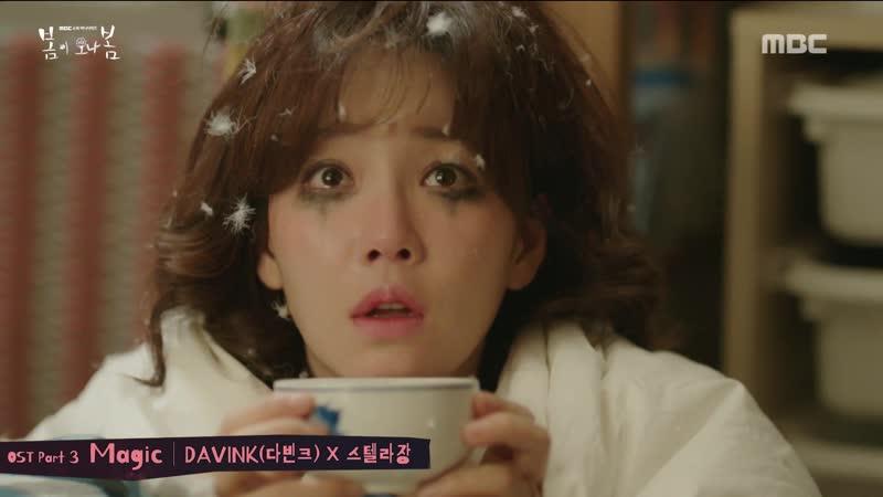 Davink (다빈크) Stella Jang (스텔라장) - Magic [Spring Turns to Spring OST]