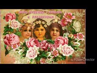30 сентября - День ангела Веры .Надежды и Любви их матери Софий!!!!@