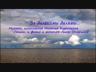 За далекими далями Музыка, исполн-е Н. Курочкин Стихи, фото и монтаж А. Опариной